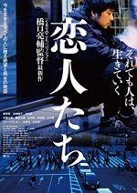 恋人たち(2015)
