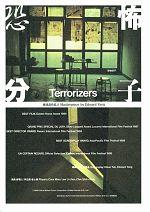 恐怖分子(1986)