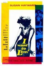 私は死にたくない(1958)