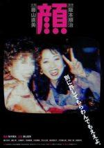 顔(2000)