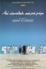永遠と一日(1998)