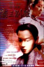 さらば、わが愛/覇王別姫(1993)
