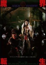 魔界転生 (1981)