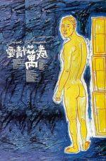 愛情萬歳(1994)