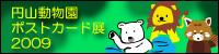 円山動物園ポストカード展バナー