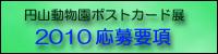 円山動物園ポストカード展
