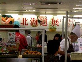 台湾の北海道展