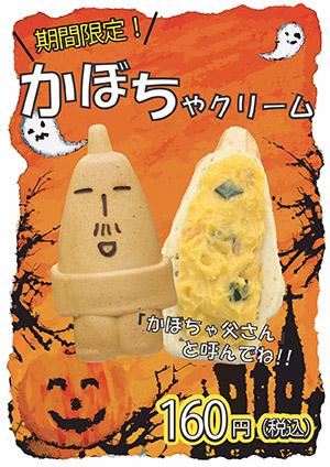 かぼちゃクリーム