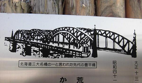 北海道三大名橋