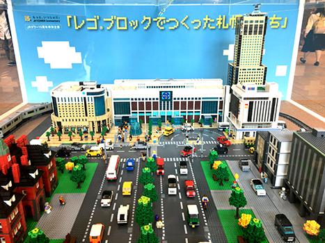 レゴ札幌市