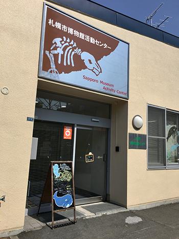 博物館活動センター