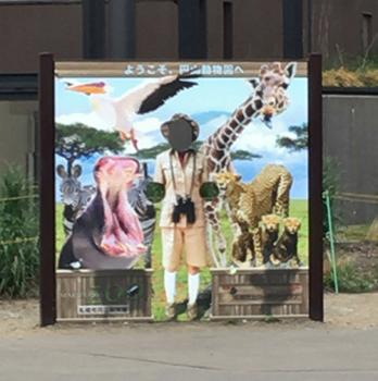 動物園看板