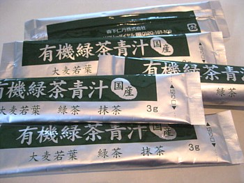 国産有機緑茶青汁2