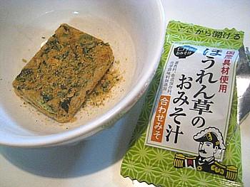 森下仁丹のお味噌汁5