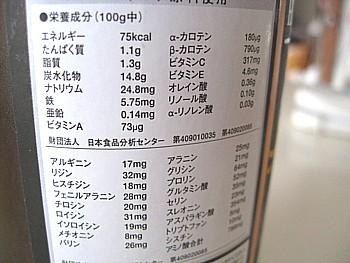 サジージュース10