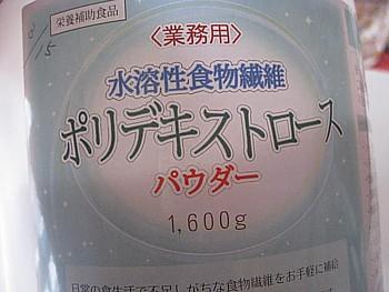 水溶性食物繊維5