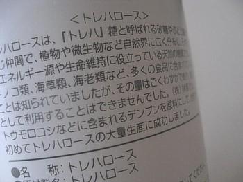 トレハロース化粧水5