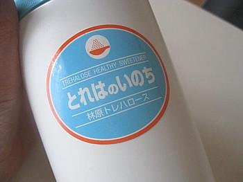 トレハロース化粧水7