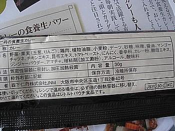 森下仁丹食養生カレー5