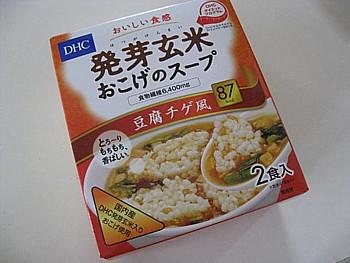 発芽玄米おこげのスープ
