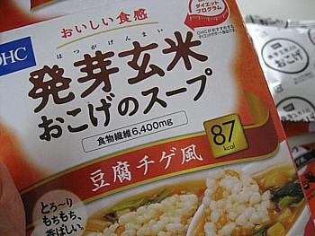 発芽玄米おこげのスープ3
