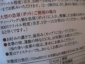 ダイエットプーアール茶3