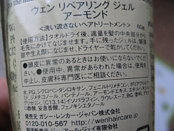 ウエン クレンジングコンディショナーアーモンド7