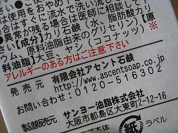 フルフリフリフラ洗顔ソープ6