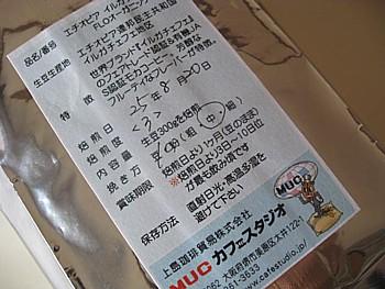 上島珈琲6