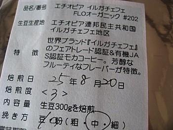 上島珈琲7