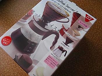 コーヒーサーバー2