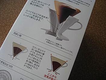 コーヒーサーバー3