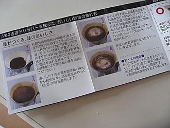 コーヒーサーバー4