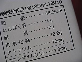 シーボン酵素美人パッションフルーツ6