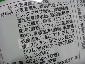 大関の青汁2