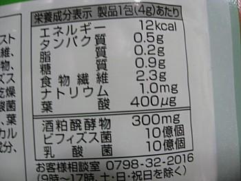 大関の青汁3