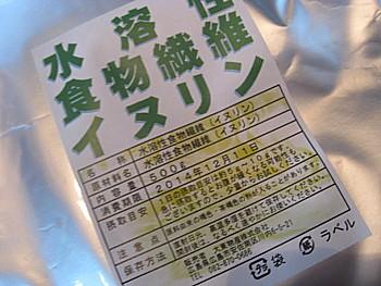 水溶性食物繊維4