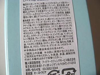 ミランダカーの化粧品5