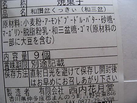 yukio9 007.JPG