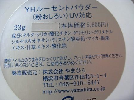 yukio5 017.JPG