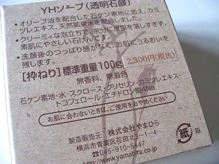 yukio90 036.JPG