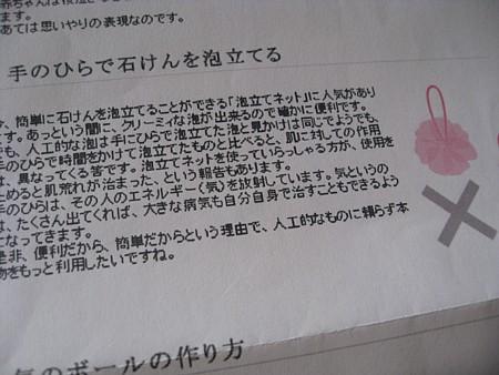 yukio90 046.JPG