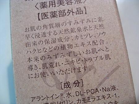 yukio45 013.JPG