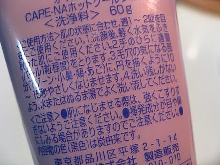 yukio45 004.JPG
