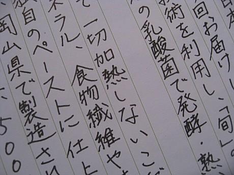 yukio218 011.JPG