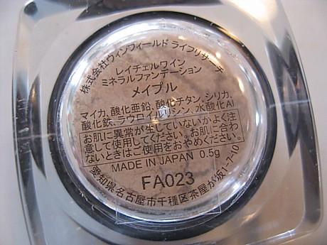 yukio314 009.JPG