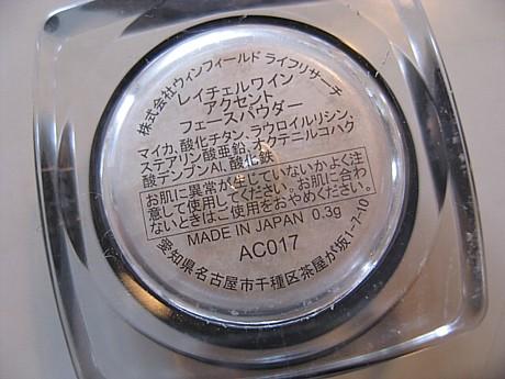 yukio314 011.JPG