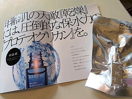 yukio817 006.JPG
