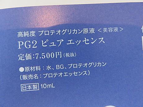 yukio817 012.JPG