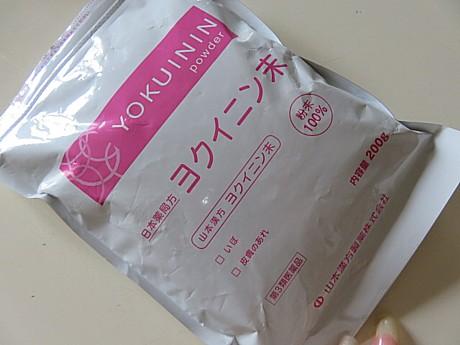 yukio825 059.JPG